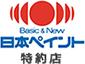日本ペイント特約店