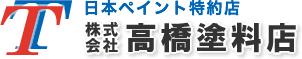 日本ペイント特約店株式会社高橋塗料店